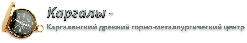 Каргалы - Каргалинский древний горно-металлургический центр