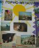 Стенд с информацией о Каргалинских рудниках в школе № 56 города Орска