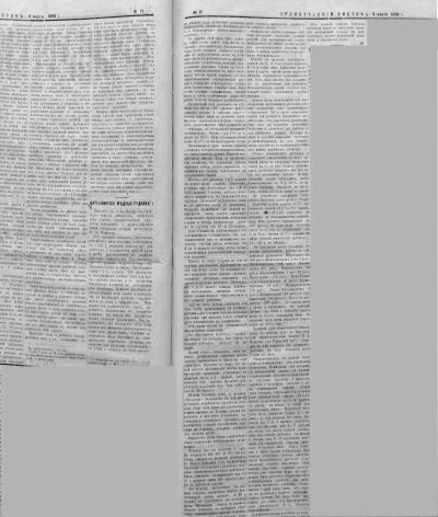 orenburg listok 18980308 11