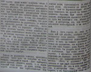 Оренбургский листок. 9 июня 1885 г. № 24
