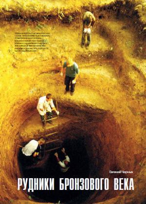 Рудники бронзового века - Евгений Черных