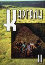 Каргалы, том III: Селище Горный: Археологические материалы: Технология горно-металлургического производства: Архебиологические исследования