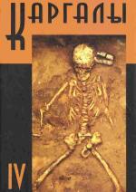Каргалы, том IV: Некрополи на Каргалах; население Каргалов: палеоантропологические исследования