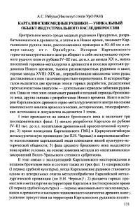 Каргалинские медные рудники — уникальный объект индустриального наследия России - Рябуха А.С.