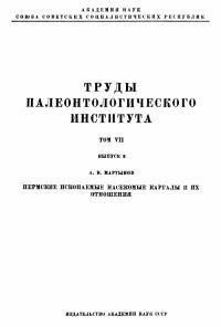 Пермские ископаемые насекомые Каргалы и их отношения - Мартынов А.В.