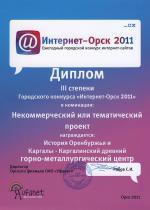 Диплом третьей степени конкурса Интернет-Орск 2011